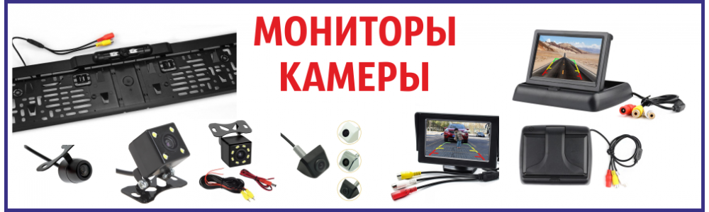 Камеры и мониторы